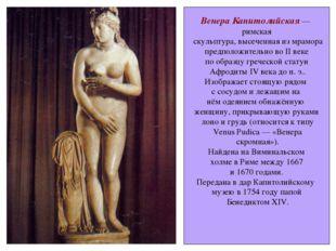 Венера Капитолийская— римская скульптура, высеченная из мрамора предположите