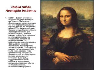 «Мона Лиза» Леонардо да Винчи К 1514 - 1515 гг. относится создание шедевра ве