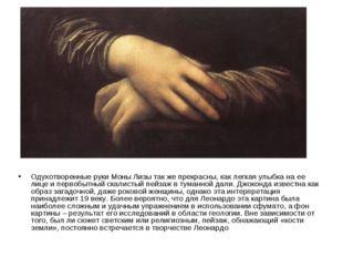 Одухотворенные руки Моны Лизы так же прекрасны, как легкая улыбка на ее лице