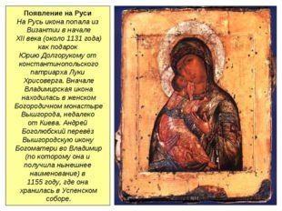 Появление на Руси На Русь икона попала из Византии в начале XII века (около 1