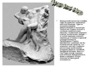 Французский скульптор и график. Один из наиболее знаменитых ваятелей Франции.