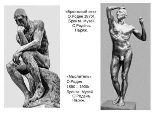 «Бронзовый век» О.Роден 1876г. Бронза. Музей О.Родена. Париж. «Мыслитель» О.Р