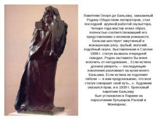 Памятник Оноре де Бальзаку, заказанный Родену Обществом литераторов, стал пос