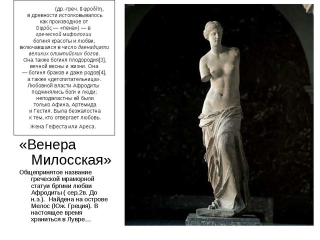 «Венера Милосская» Общепринятое название греческой мраморной статуи бргини...