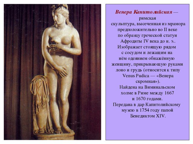 Венера Капитолийская— римская скульптура, высеченная из мрамора предположите...