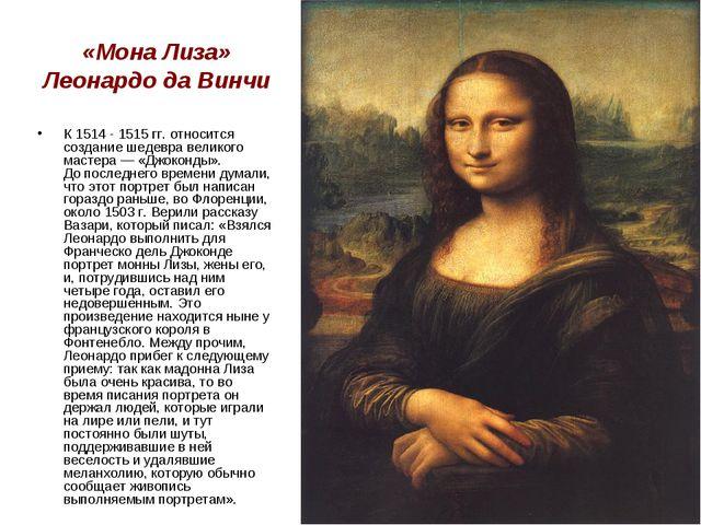 «Мона Лиза» Леонардо да Винчи К 1514 - 1515 гг. относится создание шедевра ве...