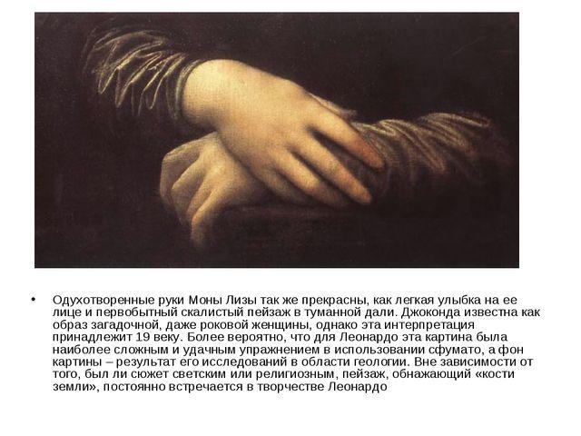 Одухотворенные руки Моны Лизы так же прекрасны, как легкая улыбка на ее лице...