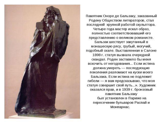 Памятник Оноре де Бальзаку, заказанный Родену Обществом литераторов, стал пос...