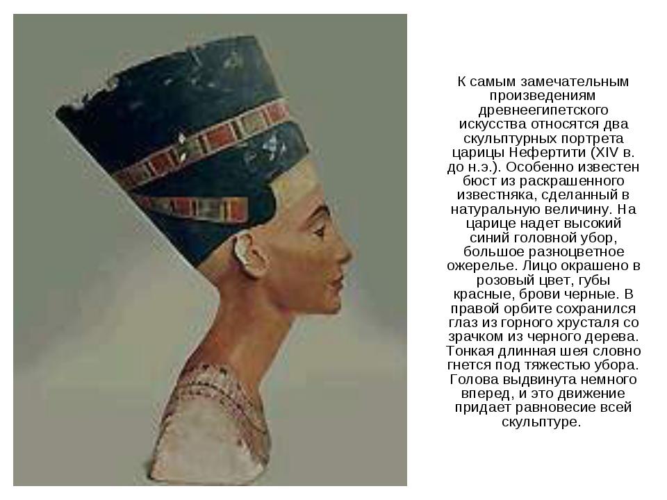 К самым замечательным произведениям древнеегипетского искусства относятся два...