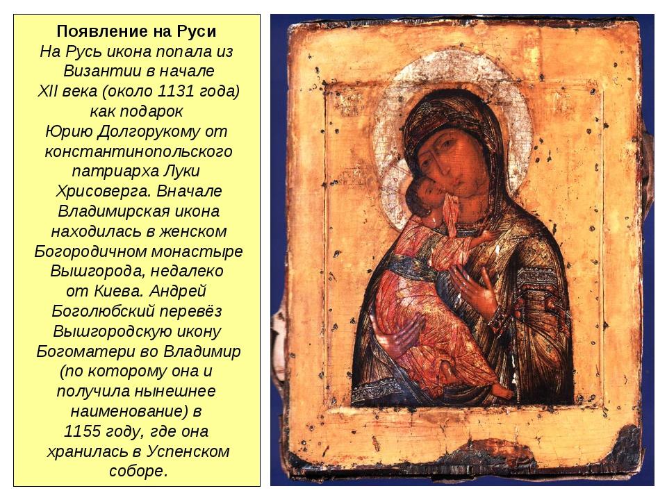 Появление на Руси На Русь икона попала из Византии в начале XII века (около 1...