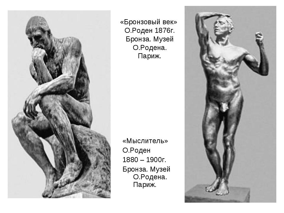«Бронзовый век» О.Роден 1876г. Бронза. Музей О.Родена. Париж. «Мыслитель» О.Р...