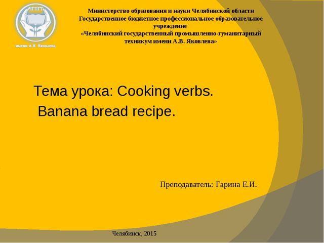 Тема урока: Cooking verbs. Banana bread recipe. Министерство образования и на...