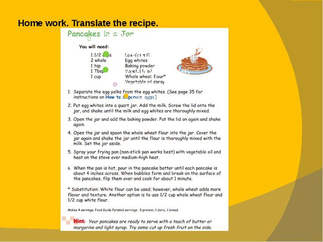 Home work. Translate the recipe.