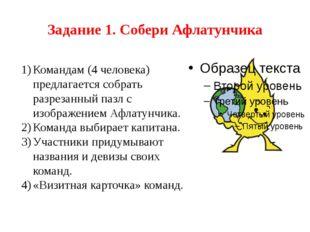 Задание 1. Собери Афлатунчика Командам (4 человека) предлагается собрать разр