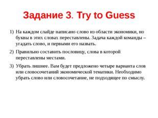 Задание 3. Try to Guess На каждом слайде написано слово из области экономики,