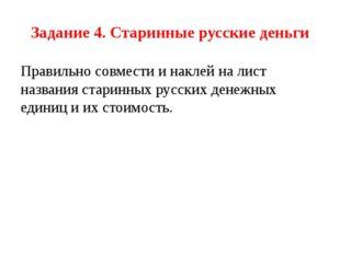 Задание 4. Старинные русские деньги Правильно совмести и наклей на лист назва
