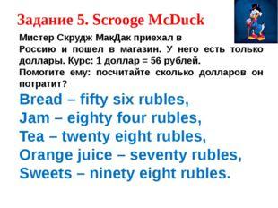 Мистер Скрудж МакДак приехал в Россию и пошел в магазин. У него есть только д