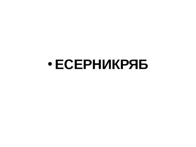 ЕСЕРНИКРЯБ