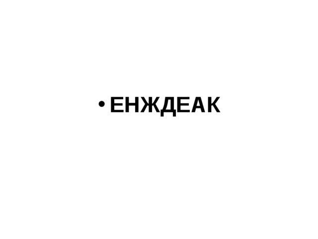 ЕНЖДЕАК