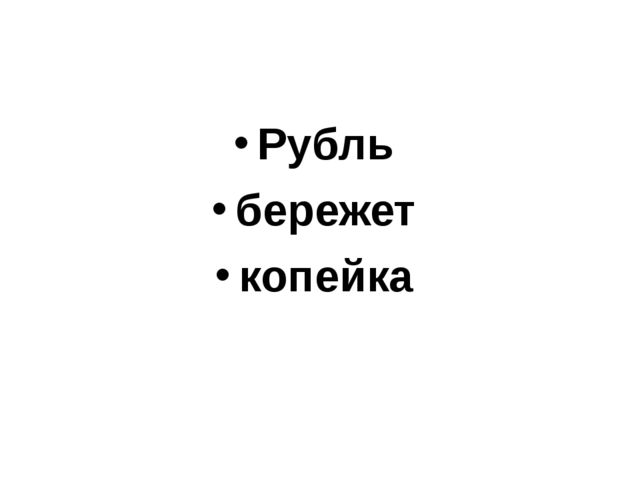 Рубль бережет копейка
