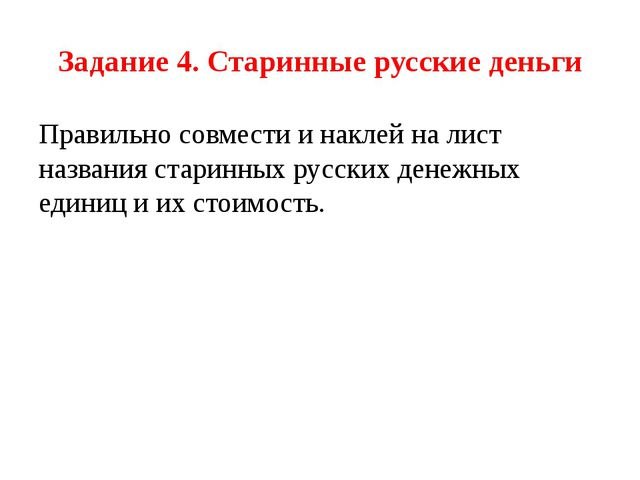 Задание 4. Старинные русские деньги Правильно совмести и наклей на лист назва...