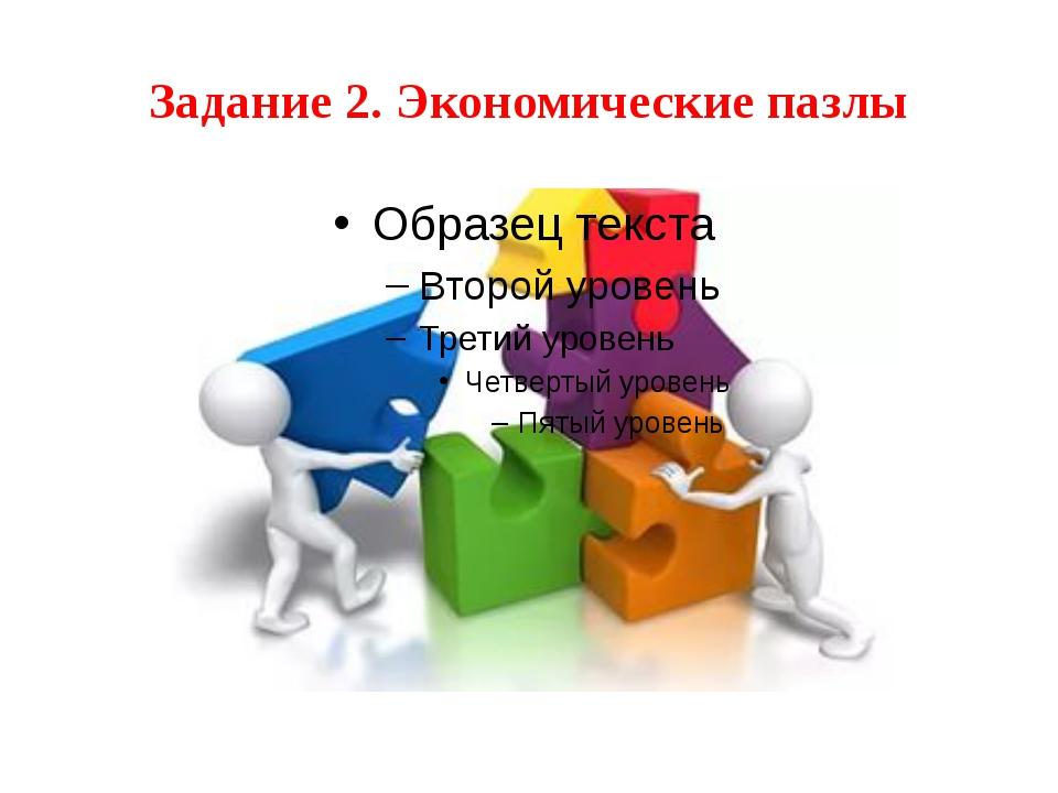 Задание 2. Экономические пазлы