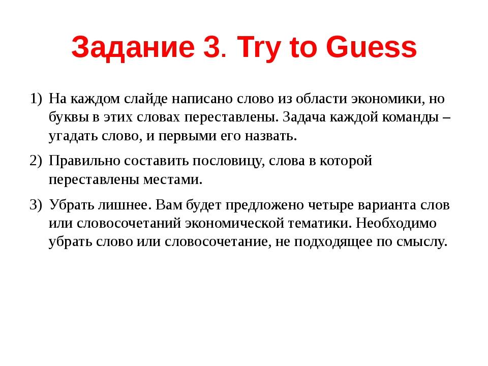 Задание 3. Try to Guess На каждом слайде написано слово из области экономики,...
