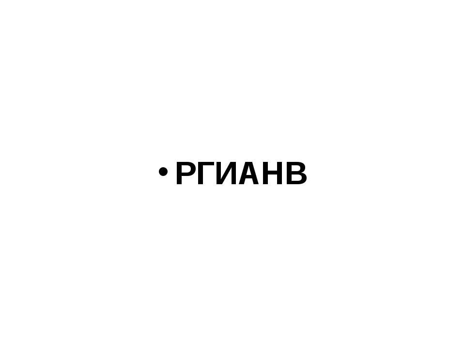 РГИАНВ