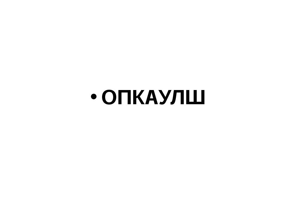 ОПКАУЛШ