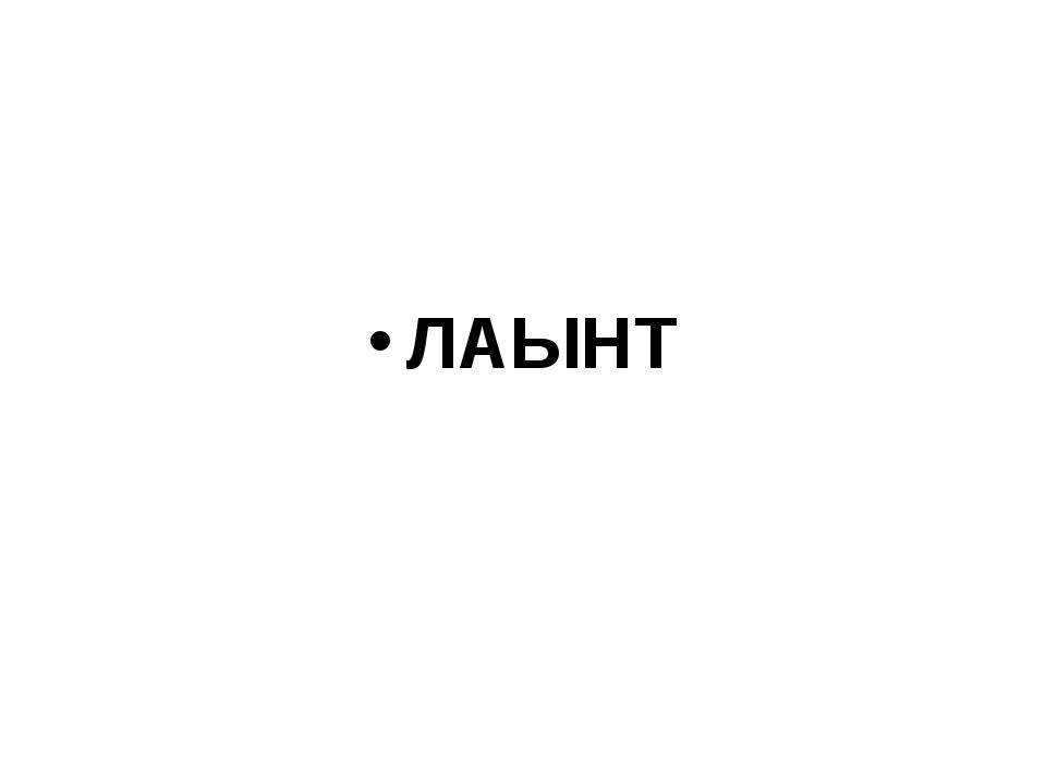 ЛАЫНТ