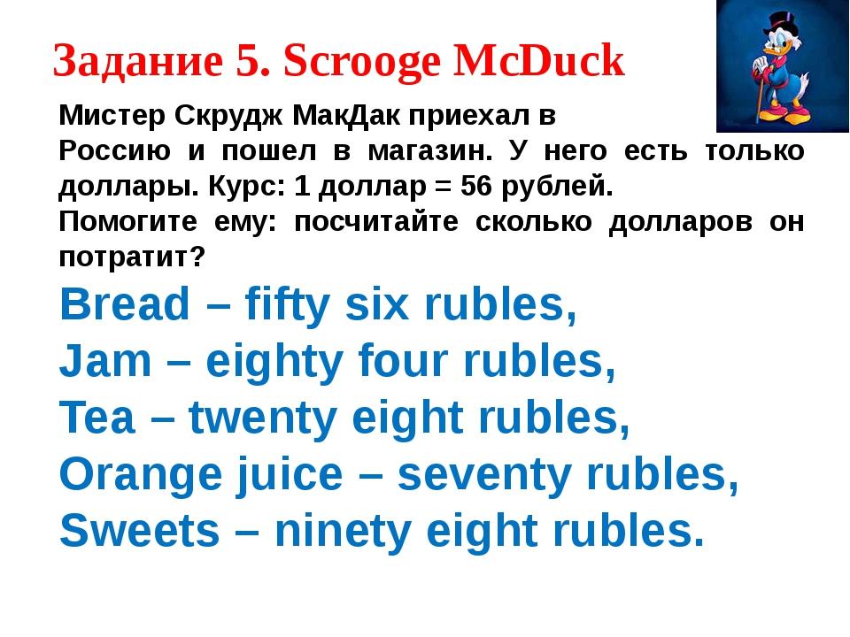 Мистер Скрудж МакДак приехал в Россию и пошел в магазин. У него есть только д...