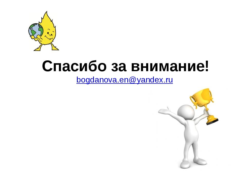 Спасибо за внимание! bogdanova.en@yandex.ru