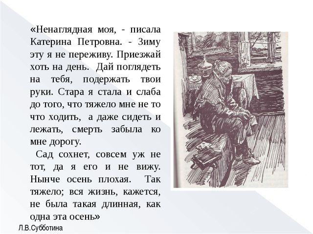 «Ненаглядная моя, - писала Катерина Петровна. - Зиму эту я не переживу. Приез...