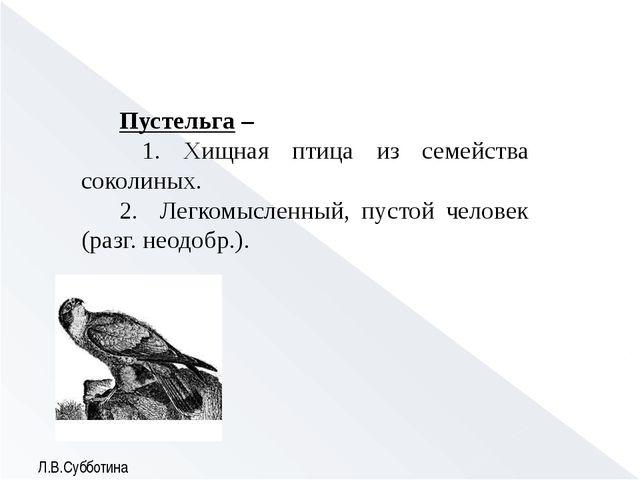 Пустельга – 1. Хищная птица из семейства соколиных. 2. Легкомысленный, пустой...