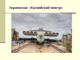 Экраноплан «Каспийский монстр»