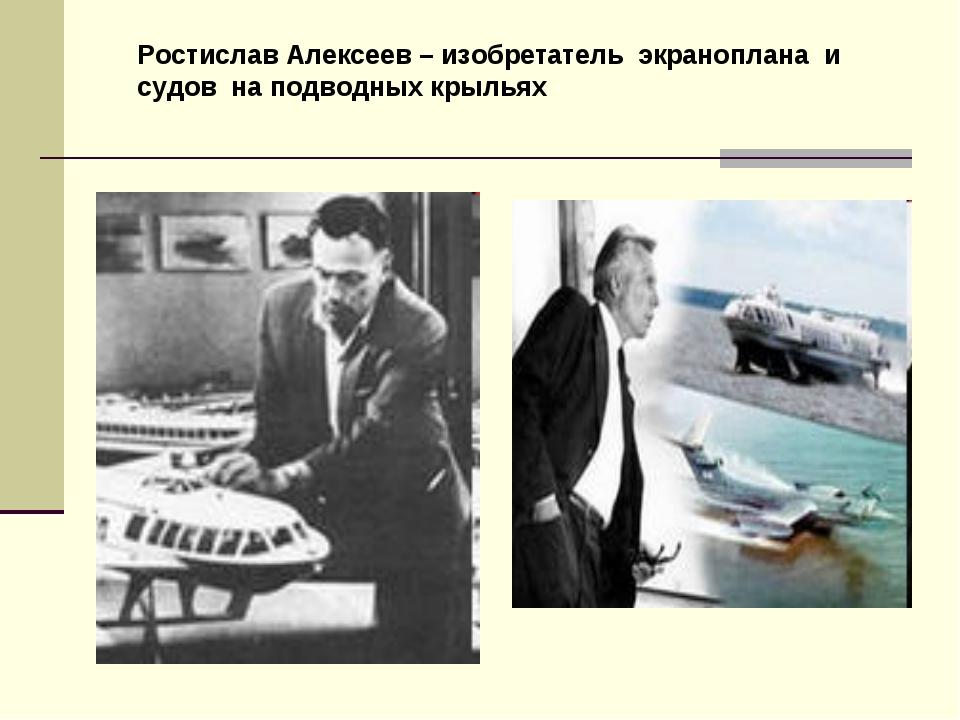 Ростислав Алексеев – изобретатель экраноплана и судов на подводных крыльях