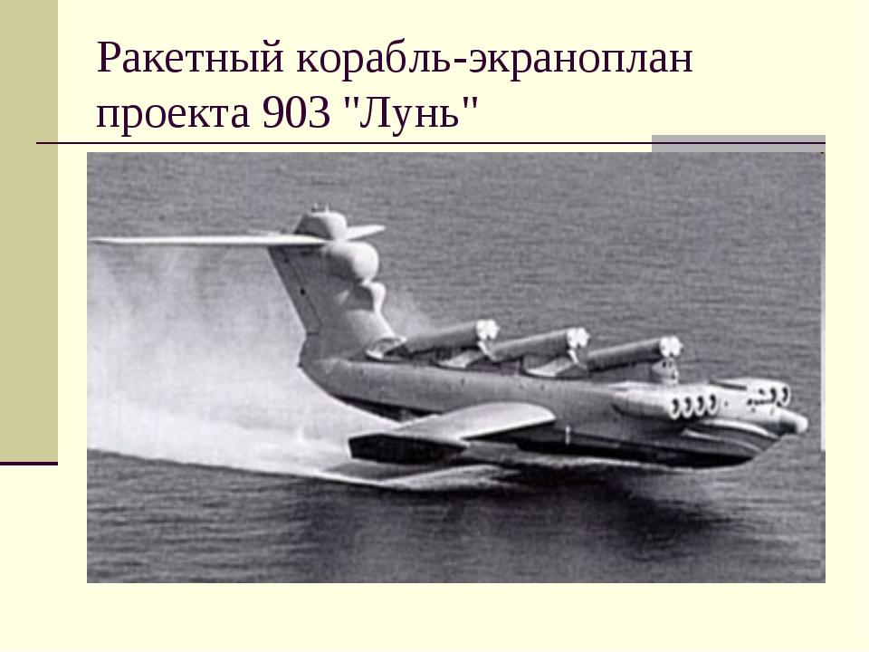 """Ракетный корабль-экраноплан проекта 903 """"Лунь"""""""