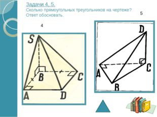 Задачи 4, 5. Сколько прямоугольных треугольников на чертеже? Ответ обосновать