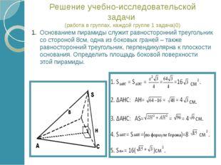 2. Три смежных ребра треугольной пирамиды попарно перпендикулярны и равны 6см