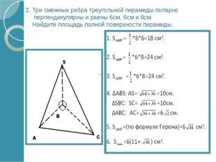3. Основание пирамиды- прямоугольник со сторонами 6см и 8см. Все боковые рёб