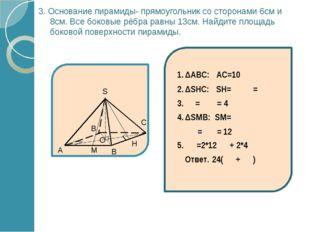 4. Основание пирамиды – прямоугольный треугольник с катетами 6см и 8см. Высот