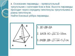 5. Основанием пирамиды служит треугольник со сторонами 5см, 5см и 6см. Боковы