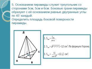 Дополнительная задача АД=2n СД=4n ВД=6n S = 14cм _________________ S = ?