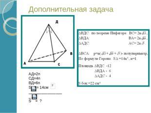 Задание на дом Участники каждой группы берут задачу следующей группы I II III