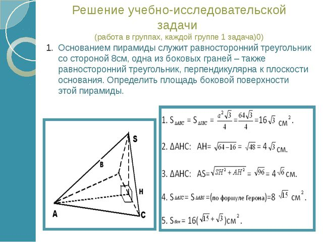 2. Три смежных ребра треугольной пирамиды попарно перпендикулярны и равны 6см...