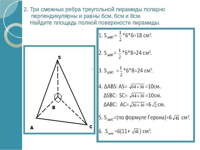 3. Основание пирамиды- прямоугольник со сторонами 6см и 8см. Все боковые рёб...