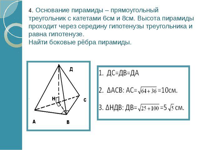 5. Основанием пирамиды служит треугольник со сторонами 5см, 5см и 6см. Боковы...