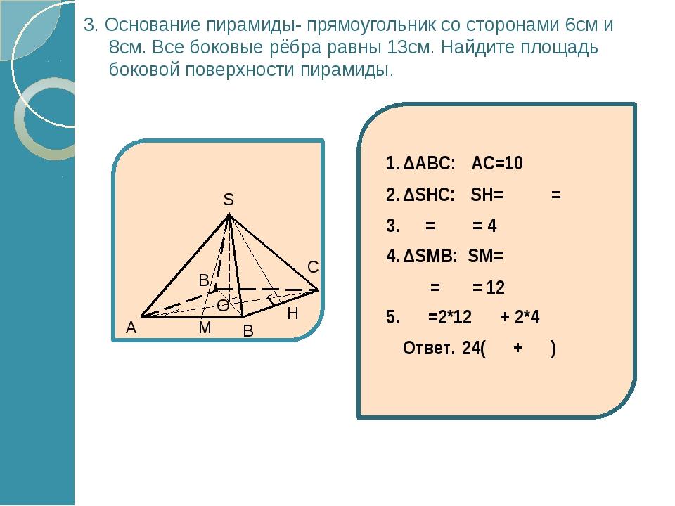 4. Основание пирамиды – прямоугольный треугольник с катетами 6см и 8см. Высот...