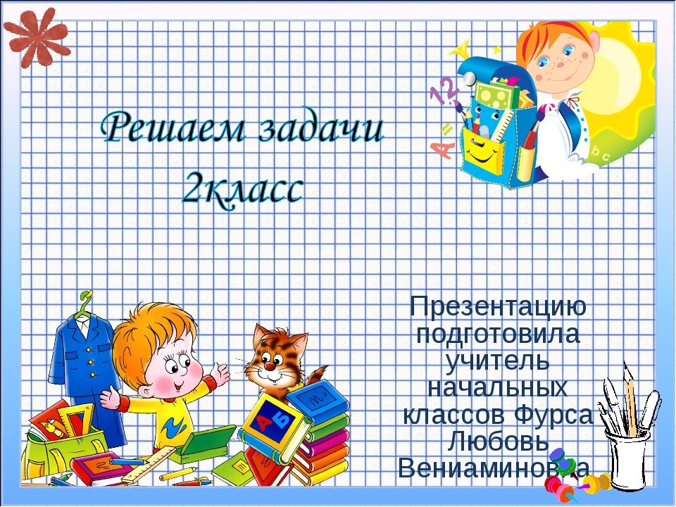 Презентацию подготовила учитель начальных классов Фурса Любовь Вениаминовна