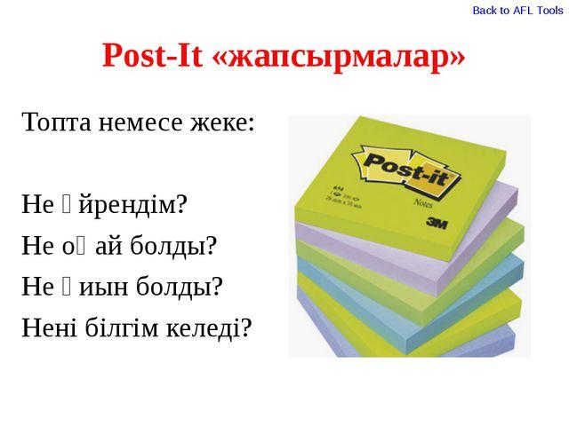 Post-It «жапсырмалар» Топта немесе жеке: Не үйрендім? Не оңай болды? Не қиын...
